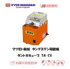【メーカー直送品、最安値に挑戦!】マツモト機械タングステン研磨機TA-CX