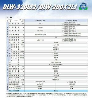 デンヨー超低騒音型ディーゼルエンジン溶接機DLW-2002LS(2人使用、自動アイドリングストップ)