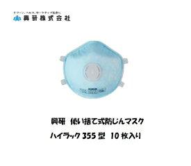 マスク PM2.5 花粉症 興研 使い捨て防塵マスク ハイラック 355型 DS2 10枚入り 溶接用マスク
