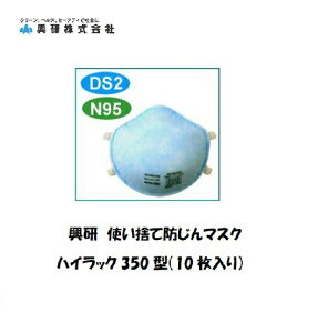 マスク 花粉症 PM2.5 興研 使い捨て防塵マスク ハイラック 350型 10枚入り 溶接用マスク N95 DS2