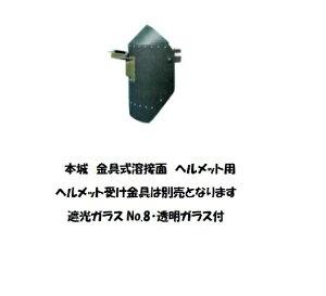 溶接面 かぶり面 東海製作所 金具付溶接面(ヘルメット用)透明ガラス・遮光ガラス付 遮光ガラス番号をお選びください