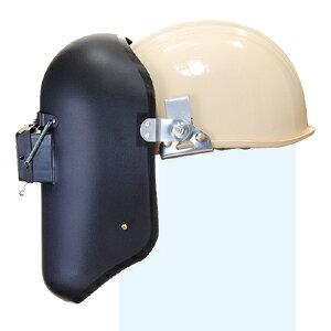 星光 PP金具付溶接面(ヘルメット用)P007 PP遮光面(ポリプロピレン樹脂)PP金具付ヘルメットA型 透明ガラス・遮光ガラス付