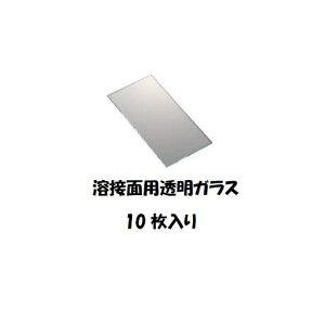 白ガラス 溶接面用透明ガラス 10枚【あす楽】翌日配達