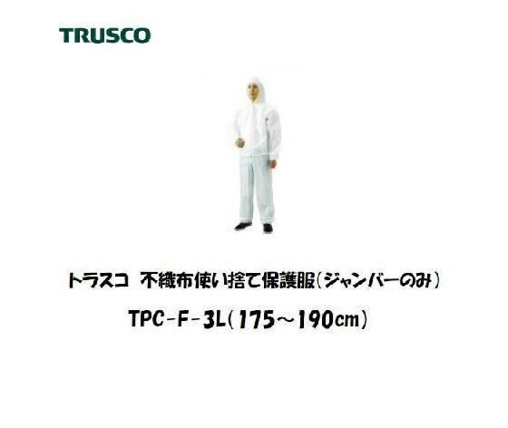 トラスコ 不織布使い捨て保護服 フード付ジャンパー TPCF-3L(LLサイズ)