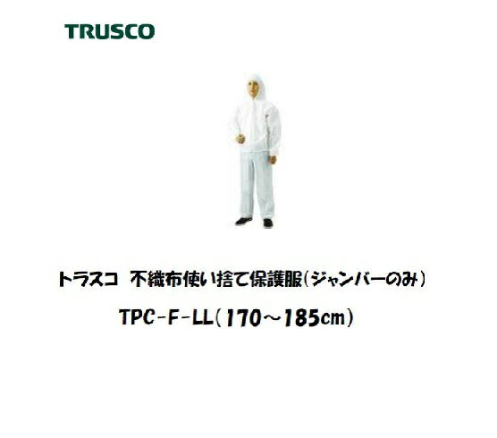 トラスコ 不織布使い捨て保護服 フード付ジャンパー TPCF-LL(LLサイズ)