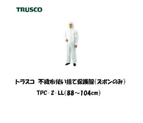 トラスコ 不織布使い捨て保護服 ズボン TPCZ-LL(LLサイズ)