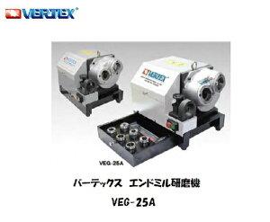 バーテックス エンドミル研磨機 VEG-25A