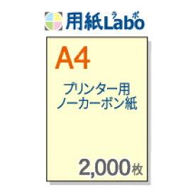 ノーカーボン紙 A4【プリンターで印刷できるノーカーボン紙 A4 カラー 黄色 2,000枚】コピー機・レーザープリンター対応の複写用紙・ノーカーボン紙・伝票用紙。複写伝票の自作にぜひ!○2,000枚