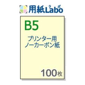 ノーカーボン紙 B5【プリンターで印刷できるノーカーボン紙 B5 カラー 黄色 100枚】コピー機・レーザープリンター対応の複写用紙・ノーカーボン紙・伝票用紙。複写伝票の自作にぜひ!○100枚