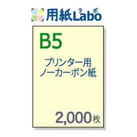 ノーカーボン紙 B5【プリンターで印刷できるノーカーボン紙 B5 カラー 黄色 2,000枚】コピー機・レーザープリンター対応の複写用紙・ノーカーボン紙・伝票用紙。複写伝票の自作にぜひ!○2,000枚