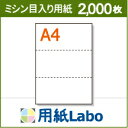 A4 ミシン目入り用紙 3分割 白紙【2,000枚】マイクロミシン○2,000枚