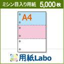 A4 ミシン目入り用紙 3分割 カラー[青/ピンク/白] 6穴あり【5,000枚】マイクロミシン○5,000枚