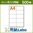 A4 ミシン目入り用紙 10分割 白紙【500枚】マイクロミシン○500枚