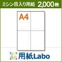 A4 ミシン目入り用紙 十字4分割 白紙【2,000枚】マイクロミシン○2,000枚