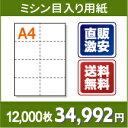 A4 ミシン目入り用紙 8分割【A4 8分割(8面)白紙 ミシン目はマイクロミシン 12,000枚】A4 ミシン目入りコピー用紙 ミシン目用紙・ミシン目入り用紙 A4 ミシン目 8分割○12,000枚