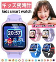【24時間限定セール中】キッズ 腕時計 スマートウォッチ キッズ かわいい 腕時計 キッズ 女の子 腕時計 キッズ 男の子…