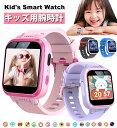 【24時間限定セール中】スマートウォッチ キッズ かわいい キッズ 腕時計 おしゃれ 腕時計 キッズ 女の子 腕時計 キッ…