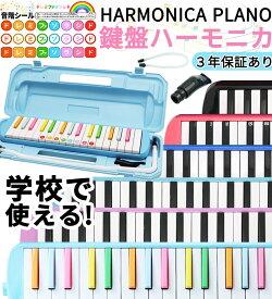【即納】鍵盤ハーモニカ 32鍵盤 鍵盤ハーモニカ メロディーピアノ 32鍵 学校 幼稚園 音楽 32鍵盤ハーモニカ 名前シール 音階シール ケース プレゼント 32鍵盤 ハーモニカ 小学校 幼稚園 入学式 お祝い 吹き口2種付 卓奏 立奏 鍵盤ハーモニカ