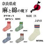 【奈良県産靴下】SUNNY NOMADO(サニーノマド) TMSO-004 L型スラブネップ SOCKS 靴下 メンズ 紳士 ソックス 国産 made in JAPAN 麻 HEMP