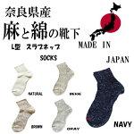 【奈良県産靴下】SUNNY NOMADO(サニーノマド) TMSO-002 L型スラブネップ SOCKS 靴下 メンズ 紳士 ソックス 国産 made in JAPAN 麻 HEMP