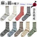 奈良県産靴下 SUNNY NOMADO サニーノマド TMSO-001 スラブネップツイスター SOCKS 靴下 25.0cm〜27.0cm 男女兼用 ソックス 国産 made in JAPAN 麻