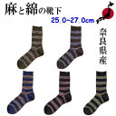 【奈良県産靴下】SUNNY NOMADO サニーノマド TMSO-115 Garden fence Hemp Socks 靴下 25.0cm〜27.0cm 男女兼用 ソックス 国産 made in J
