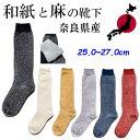 奈良県産靴下 麻と和紙を使用した靴下 Ashi tabi あしたび 麻砂旅 杢柄 スラブ&パイル ロングソックス 25.0cm〜27.0cm 国産 made in JAPAN 奈良靴下 ヘンプソックス