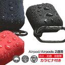 Airpods Airpods2 カバー ケース 防水 高品質 シリコン カラビナ付き 落下防止 防塵 耐衝撃 高耐久性 Airpod/Airpods2…