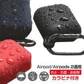 AirpodsAirpods2カバーケース防水高品質シリコンカラビナ付き落下防止シンプル防塵耐衝撃高耐久性Airpod/Airpods2通用エアーポッズカバーケースイヤホンカバー収納ケーススポーツアウトドア全10色