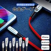 usbケーブルiPhonetype-cアンドロイド1m充電ケーブルタイプctypecアイフォンandroidmicroスマホ3A対応高速充電データ転送ナイロンメッシュ断線防止強靭高耐久