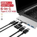 USB-C ハブ 変換 6-in-1 Type-C 高速 USB 3.0 ポート / microSD / SD カードリーダー / USB-C ポート usbc 変換 ハブ …