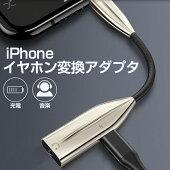 iPhoneイヤホン変換アダプタ2in1イヤホン変換ケーブルiphone充電ケーブル充電音楽同時3.5mmイヤホンジャックiPhone変換ケーブルiphoneイヤホン