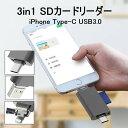3in1 スマホ カードリーダー iPhone Type-C USB3.0 カードリーダー メモリースティック sd カードリーダー iPhone usb…