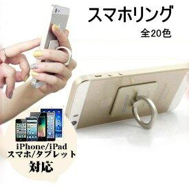 【8/20限定 ポイント5倍&クーポン配布中】【2個セット】スマホリング おしゃれ かわいい 落下防止 スマホスタンド 角度調整 車 スタンド リング 車載ホルダー iPhone ipad android Xperia GALAXY 全機種対応