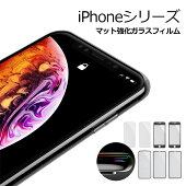 iphoneガラスフィルムマット仕様マット強化ガラスフィルム保護ガラスフィルムiPhone液晶保護フィルムスマホiphonexr/iphonexs/iphonexsmax/iphonexiphone8/iphone8Plus/iphone7Plus/iphone8/iphone7あす楽