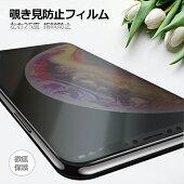 液晶保護フィルム覗き見防止iphoneXフィルム