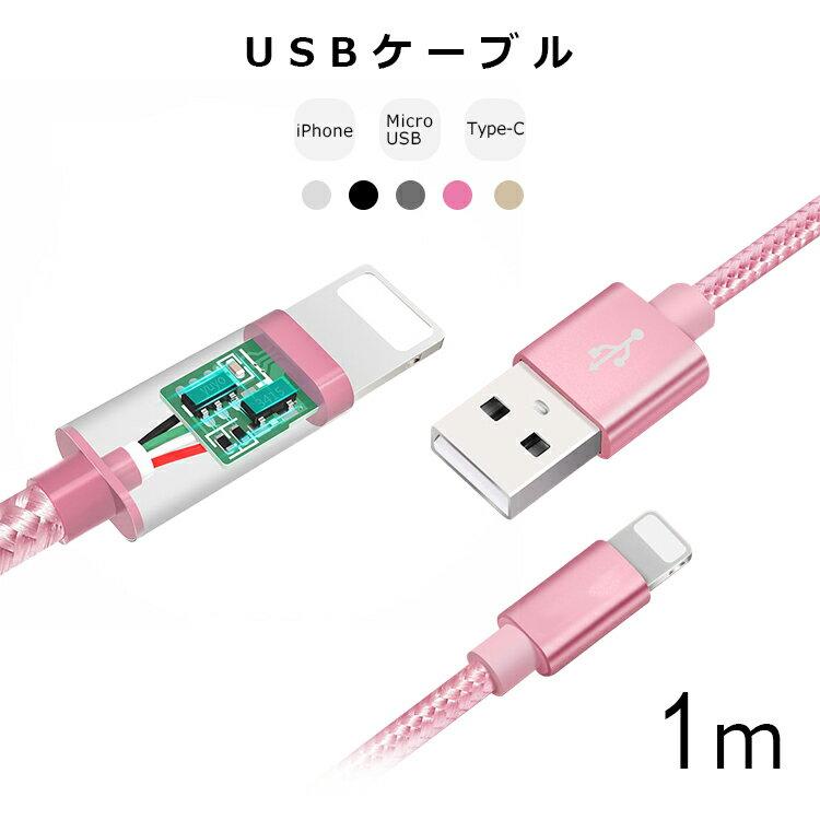 usb ケーブル type c 1m iPhone/Android/Type-C 充電ケーブル Type-C ケーブル Micro USB ケーブル iPhoneケーブル 高速充電 データ転送 スマホケーブル アンドロイド 充電ケーブル マイクロusbケーブル 強靭 高耐久 スマホ合金ケーブル