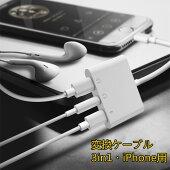 iphonexイヤホン変換ケーブル3ポート付きiPhone8/8Plus充電変換アダプタ1本3役アイフォンイヤホンジャックケーブルiPhone7/7Plus3.5mm端子3in1充電ケーブル急速充電通話音楽再生iphone6s/6sPlus