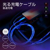 usbケーブルiPhonetype-c1m光る充電ケーブルタイプcアイフォンandroidスマホ2.4A対応typec急速光るケーブル流光ケーブルイルミネーションケーブル