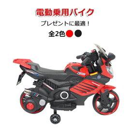 子供 電動バイク 子供用 おもちゃ 電動乗用バイク 充電式 子供 乗用バイク 乗用玩具 バイク 電動 おもちゃ 子供用 キッズバイク レーシングバイク かっこいい 全2色 クリスマス プレゼント に最適