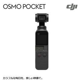 DJI Osmo Pocket オズモポケット 4K動画 3軸 ジンバル ビデオ カメラ 手ぶれ補正 デジタルカメラ スマホ 国内正規品 DJI認定ストア クリスマス プレゼント に最適