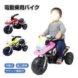 子供 電動バイク 子供用 おもちゃ 3〜5歳 電動乗用バイク 充電式 子供 乗用玩具 バイク 電動 三輪車 おしゃれ ペダル操作 サウンド付き 組立簡単 かっこいい お誕生日 クリスマス プレゼント に最適