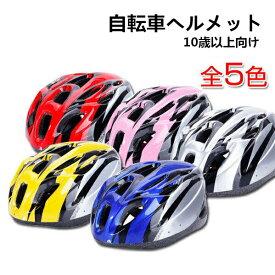 子供 用 ヘルメット 子供用 自転車 かわいい 56-61cm 自転車ヘルメット こども ジュニア ヘルメット 自転車 軽量 通勤 通学 ダイヤル調整 おしゃれ かっこいい クリスマス プレゼント に最適