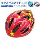 子供 用 ヘルメット 子供用 自転車 かわいい 52-59.5cm 自転車ヘルメット こども ジュニア キッズ 超軽量 ヘルメット …