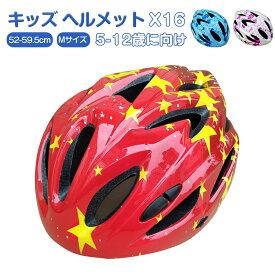 子供 用 ヘルメット 子供用 自転車 かわいい 52-59.5cm 自転車ヘルメット こども ジュニア キッズ 超軽量 ヘルメット 子供 小学生 通勤 通学 ダイヤル調整 おしゃれ かっこいい クリスマス プレゼント に最適