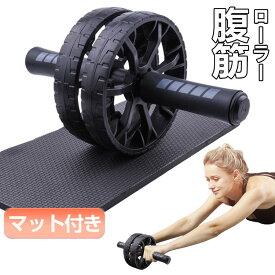 腹筋ローラー 女性 男性 マット付き 静音 ローラー 腹筋 トレーニング 器具 エクササイズローラー 筋トレ グッズ 鍛える ダイエット フィットネス エクササイズ 健康 簡単組立