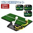 3in1 多機能 ゴルフ パター 練習 マット パターマット ゴルフ 練習器具 パター パター練習マット パター練習器具 ゴル…