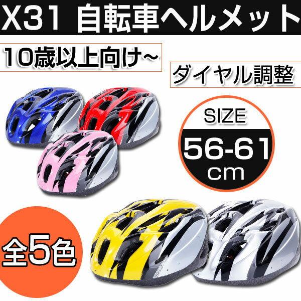 ヘルメット 子供用 自転車 ジュニア 自転車用品 サイクリング スケートボード用 軽量 通勤通学 56-61cm ダイヤル 調整可 10歳以上 X31 送料無料 あす楽