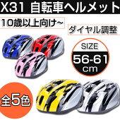 ヘルメット子供用自転車ジュニア自転車用品サイクリングスケートボード用軽量通勤通学56-61cmダイヤル調整可10歳以上X31送料無料
