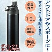 【送料無料】保冷保温水筒ボトル直飲みボトル1リットルブラック1000mlボトルダイレクトボトルPRO